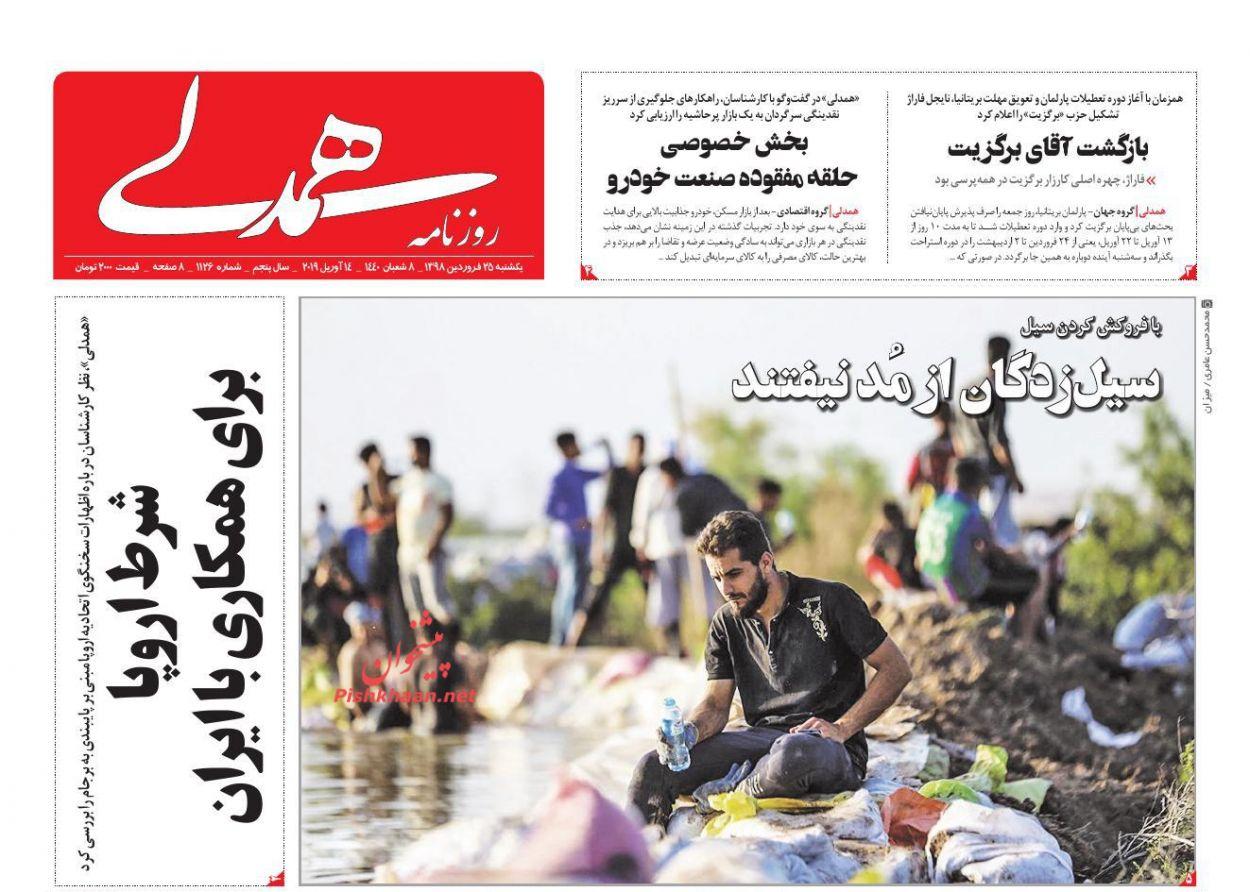 عناوین اخبار روزنامه همدلی در روز یکشنبه ۲۵ فروردين :
