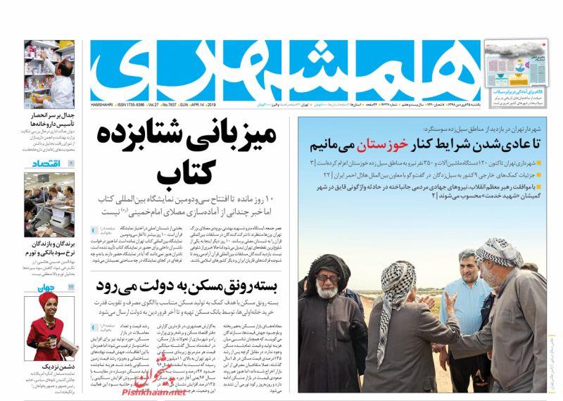 عناوین اخبار روزنامه همشهری در روز یکشنبه ۲۵ فروردين :