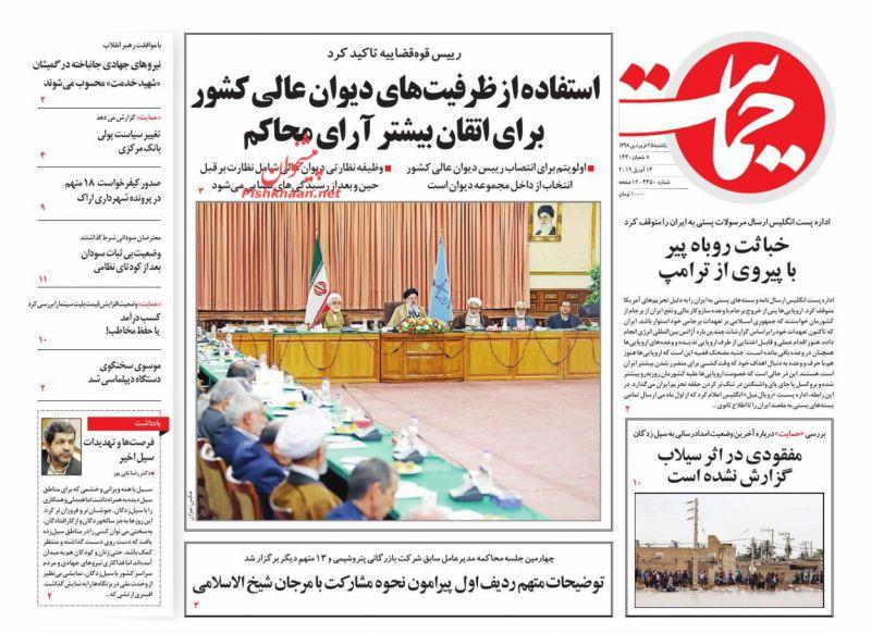 عناوین اخبار روزنامه حمایت در روز یکشنبه ۲۵ فروردين :