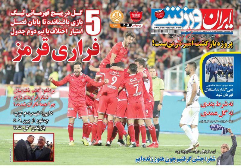 عناوین اخبار روزنامه ایران ورزشی در روز یکشنبه ۲۵ فروردين