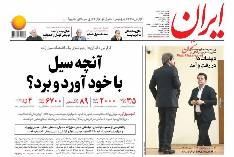 عناوین اخبار روزنامه ایران در روز یکشنبه ۲۵ فروردين