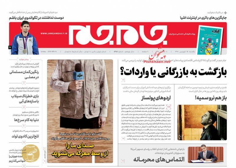 عناوین اخبار روزنامه جام جم در روز یکشنبه ۲۵ فروردين