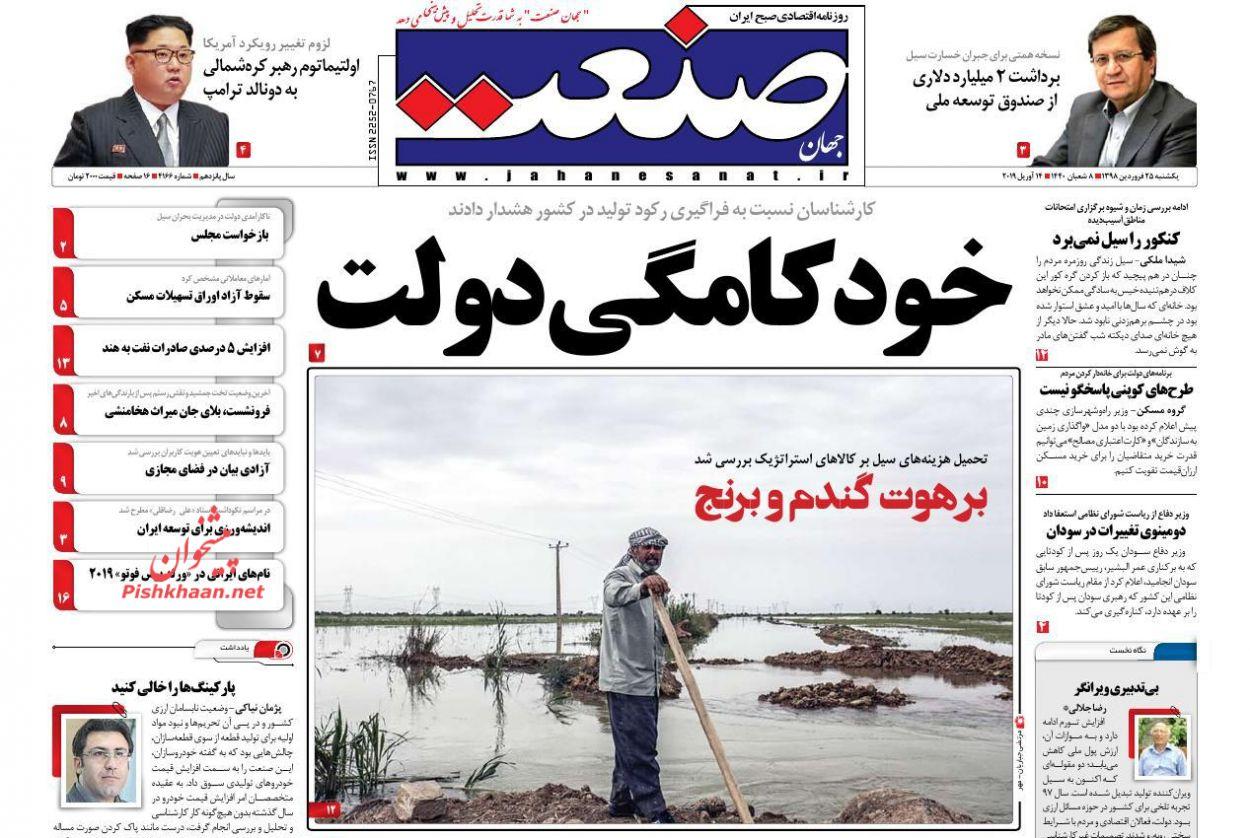 عناوین اخبار روزنامه جهان صنعت در روز یکشنبه ۲۵ فروردين :