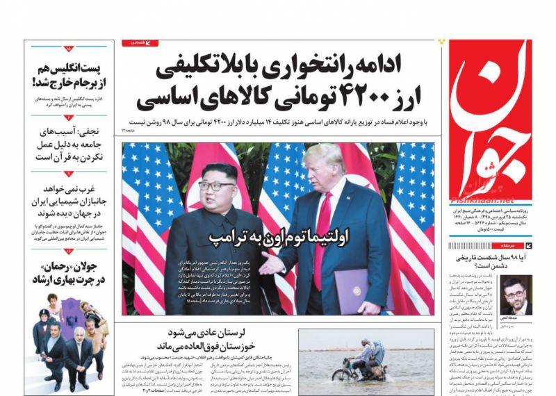 عناوین اخبار روزنامه جوان در روز یکشنبه ۲۵ فروردين