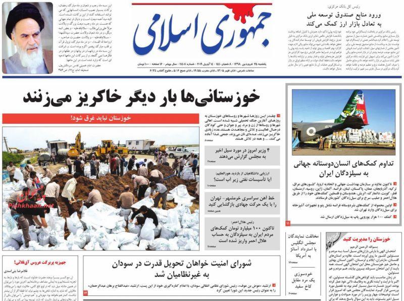 عناوین اخبار روزنامه جمهوری اسلامی در روز یکشنبه ۲۵ فروردين