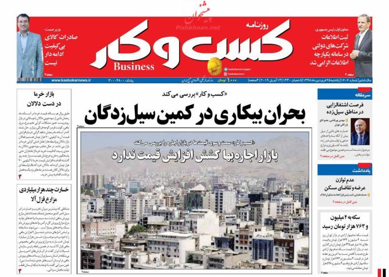عناوین اخبار روزنامه كسب و كار در روز یکشنبه ۲۵ فروردين :