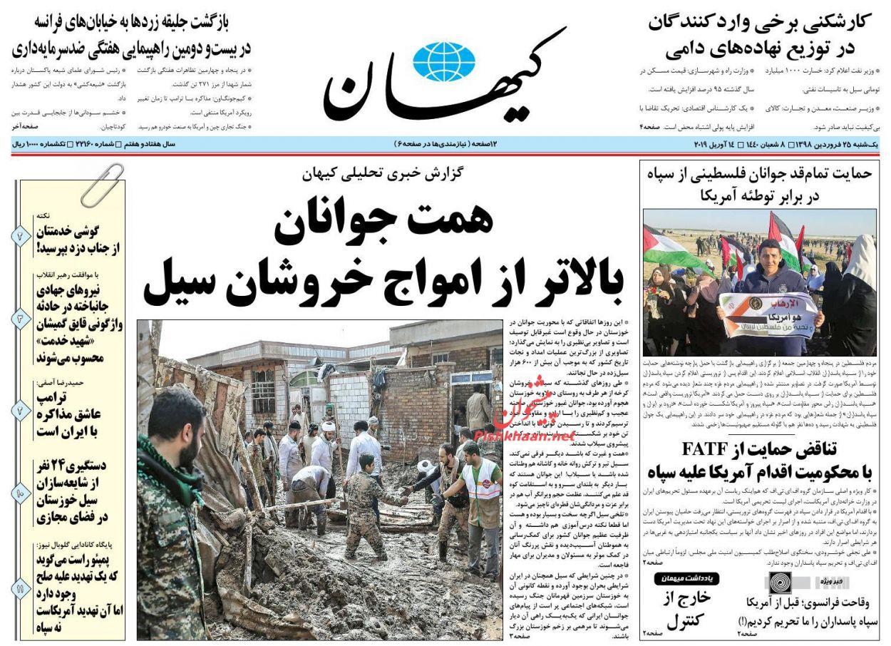 عناوین اخبار روزنامه کيهان در روز یکشنبه ۲۵ فروردين :