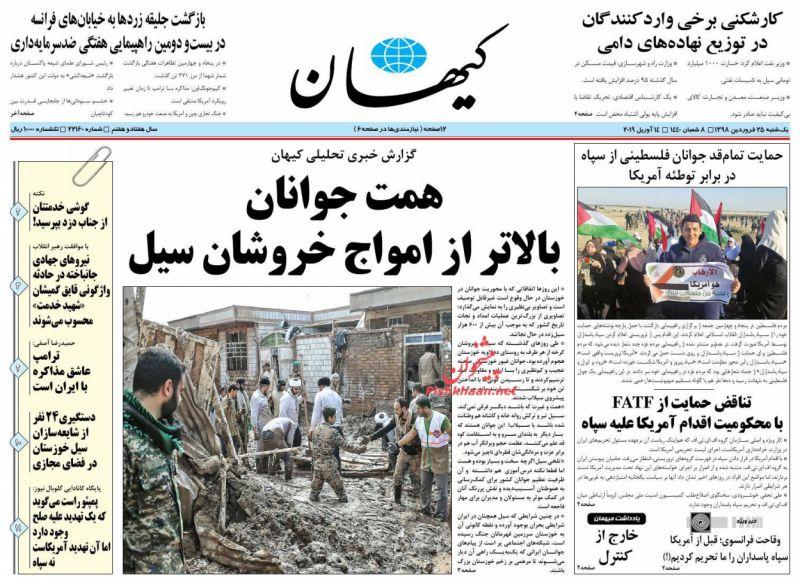 عناوین اخبار روزنامه کيهان در روز یکشنبه ۲۵ فروردين