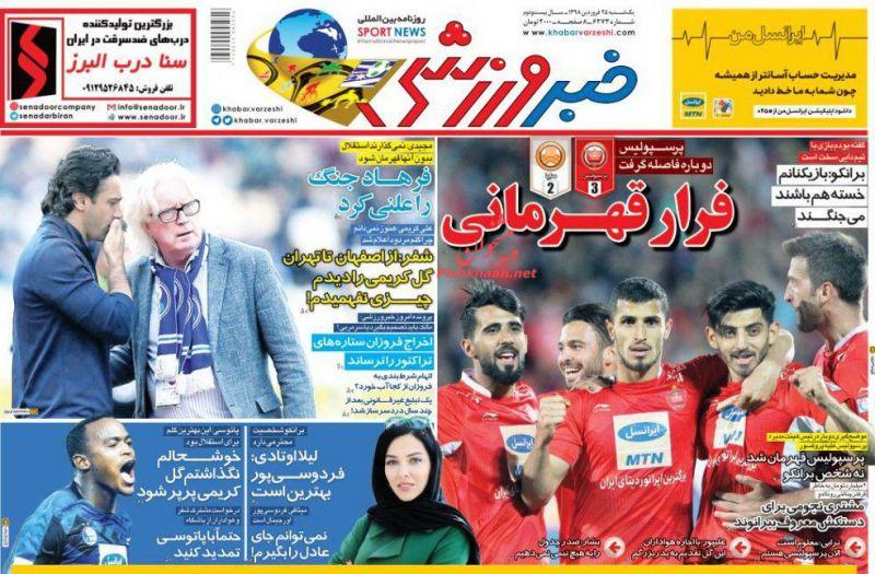 عناوین اخبار روزنامه خبر ورزشی در روز یکشنبه ۲۵ فروردين :