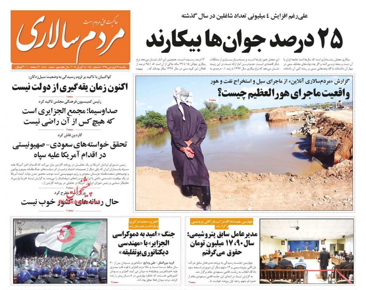 عناوین اخبار روزنامه مردم سالاری در روز یکشنبه ۲۵ فروردين :