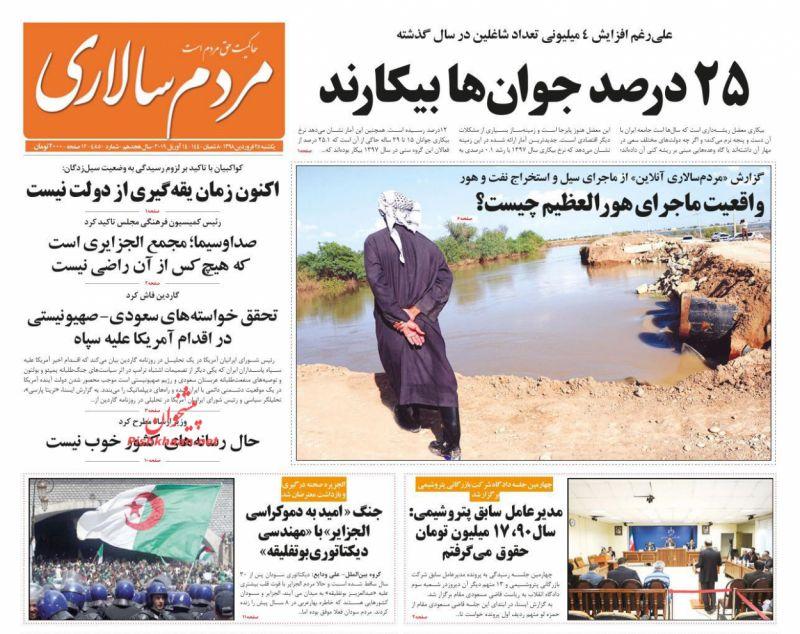 عناوین اخبار روزنامه مردم سالاری در روز یکشنبه ۲۵ فروردين