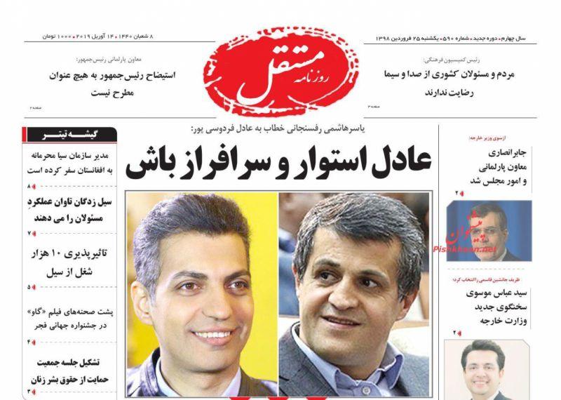 عناوین اخبار روزنامه مستقل در روز یکشنبه ۲۵ فروردين :