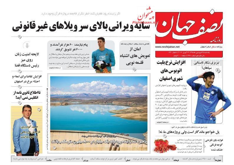 عناوین اخبار روزنامه نصف جهان در روز یکشنبه ۲۵ فروردين :