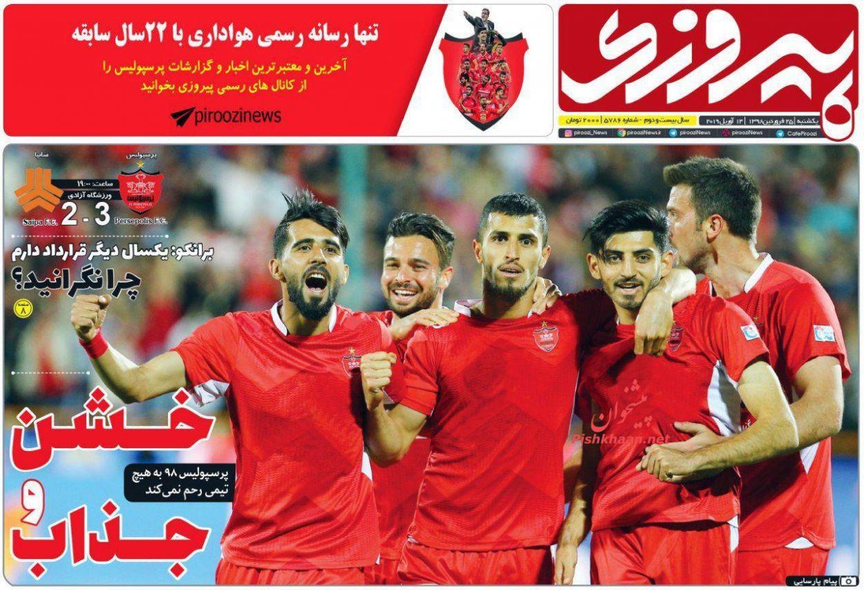 عناوین اخبار روزنامه پیروزی در روز یکشنبه ۲۵ فروردين :