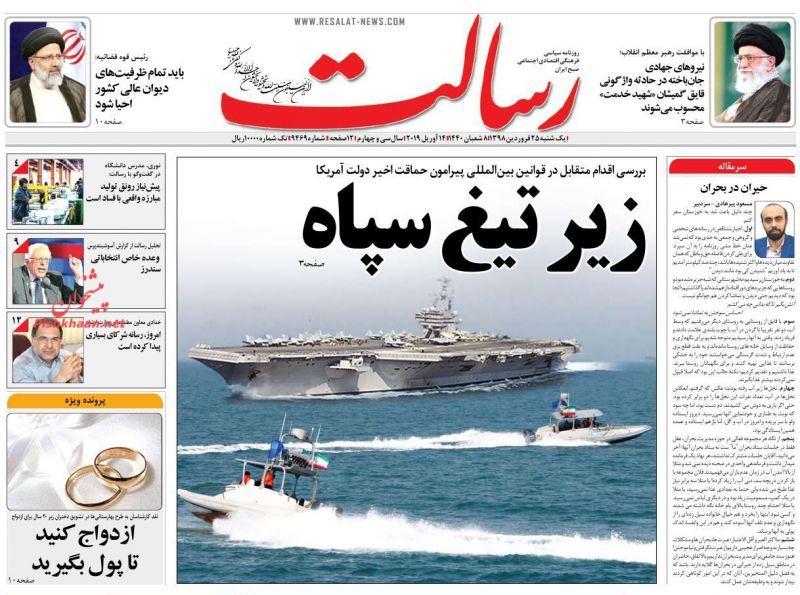 عناوین اخبار روزنامه رسالت در روز یکشنبه ۲۵ فروردين :
