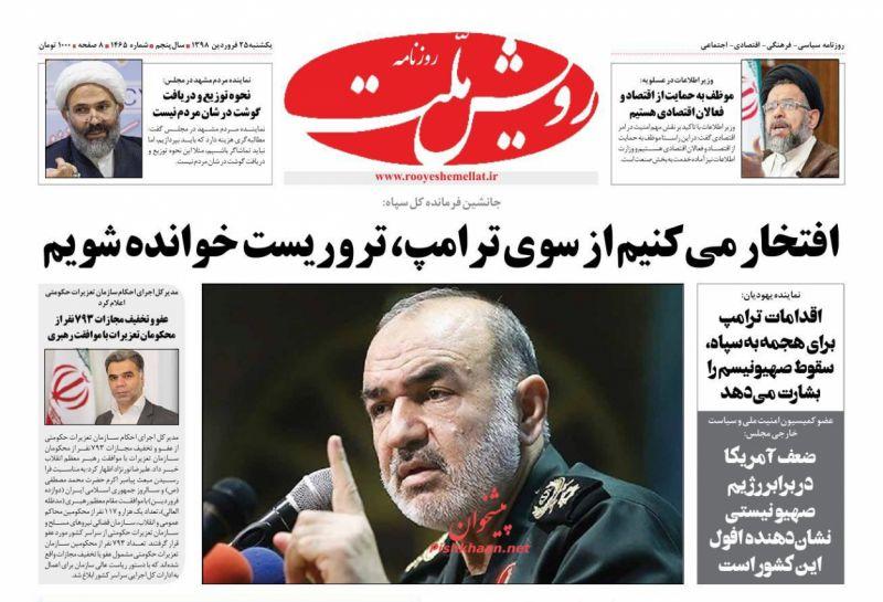عناوین اخبار روزنامه رویش ملت در روز یکشنبه ۲۵ فروردين :