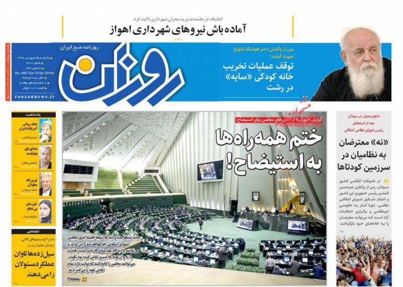 عناوین اخبار روزنامه روزان در روز یکشنبه ۲۵ فروردين :