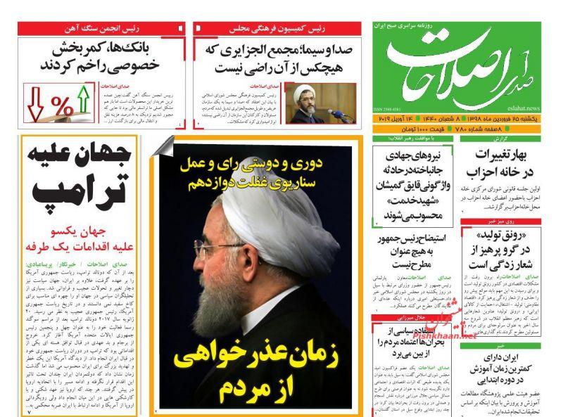عناوین اخبار روزنامه صدای اصلاحات در روز یکشنبه ۲۵ فروردين