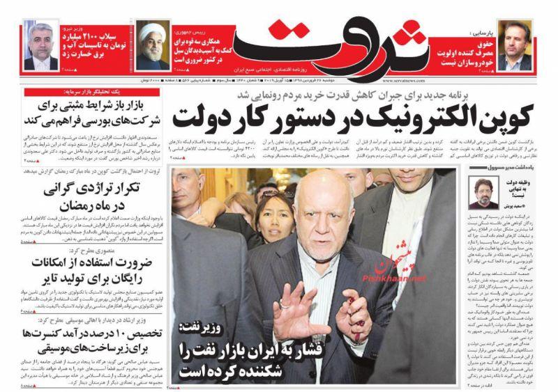 عناوین اخبار روزنامه ثروت در روز یکشنبه ۲۵ فروردين :