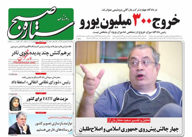عناوین اخبار روزنامه ستاره صبح در روز یکشنبه ۲۵ فروردين :