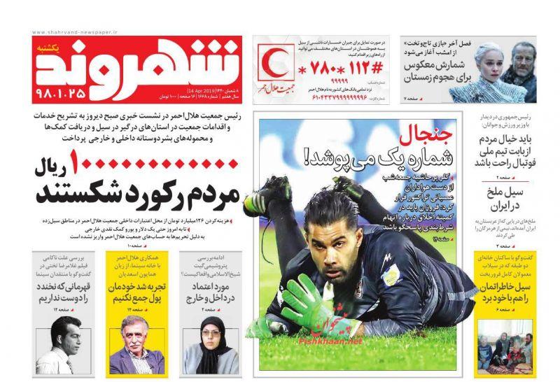 عناوین اخبار روزنامه شهروند در روز یکشنبه ۲۵ فروردين