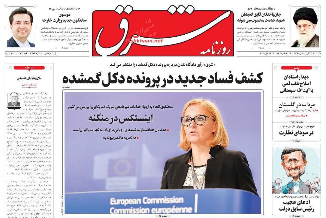 عناوین اخبار روزنامه شرق در روز یکشنبه ۲۵ فروردين :