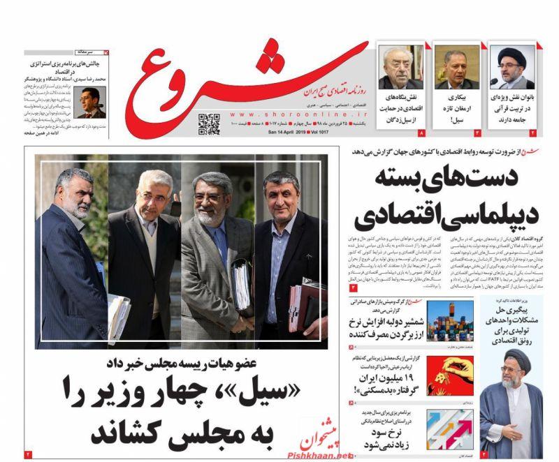 عناوین اخبار روزنامه شروع در روز یکشنبه ۲۵ فروردين :