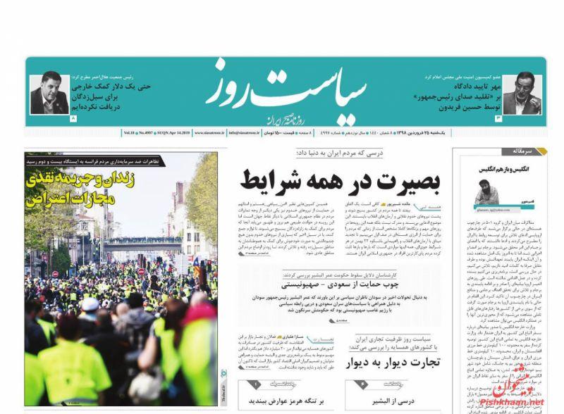 عناوین اخبار روزنامه سیاست روز در روز یکشنبه ۲۵ فروردين :