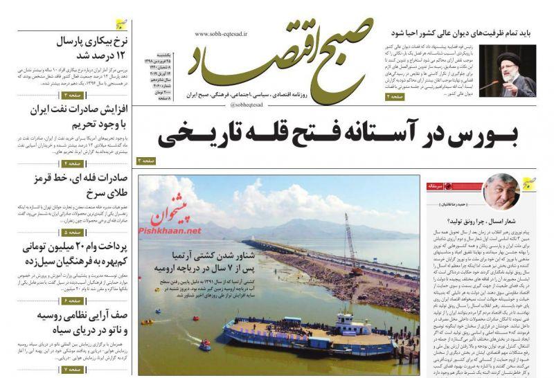 عناوین اخبار روزنامه صبح اقتصاد در روز یکشنبه ۲۵ فروردين :