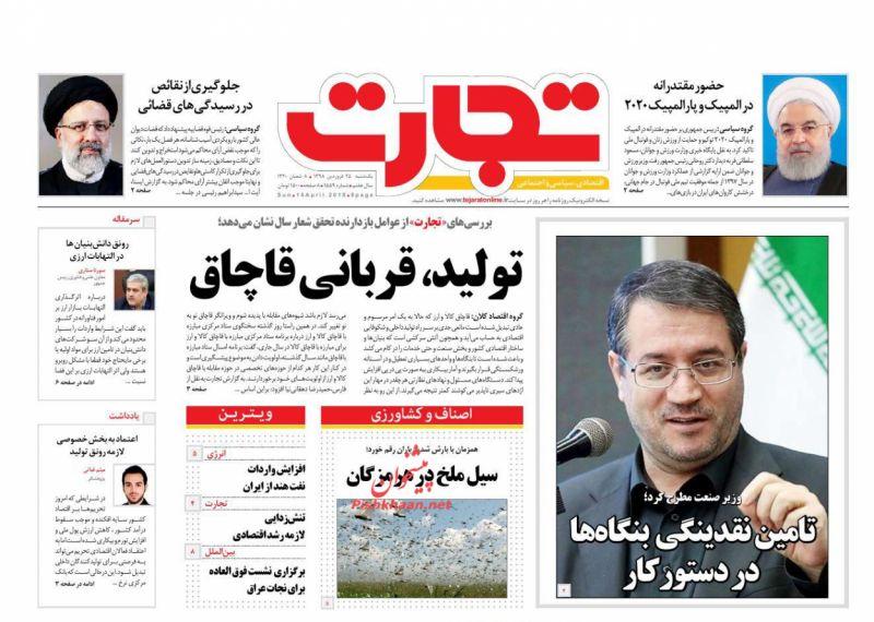 عناوین اخبار روزنامه تجارت در روز یکشنبه ۲۵ فروردين :