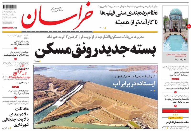 عناوین اخبار روزنامه خراسان در روز یکشنبه ۲۵ فروردين