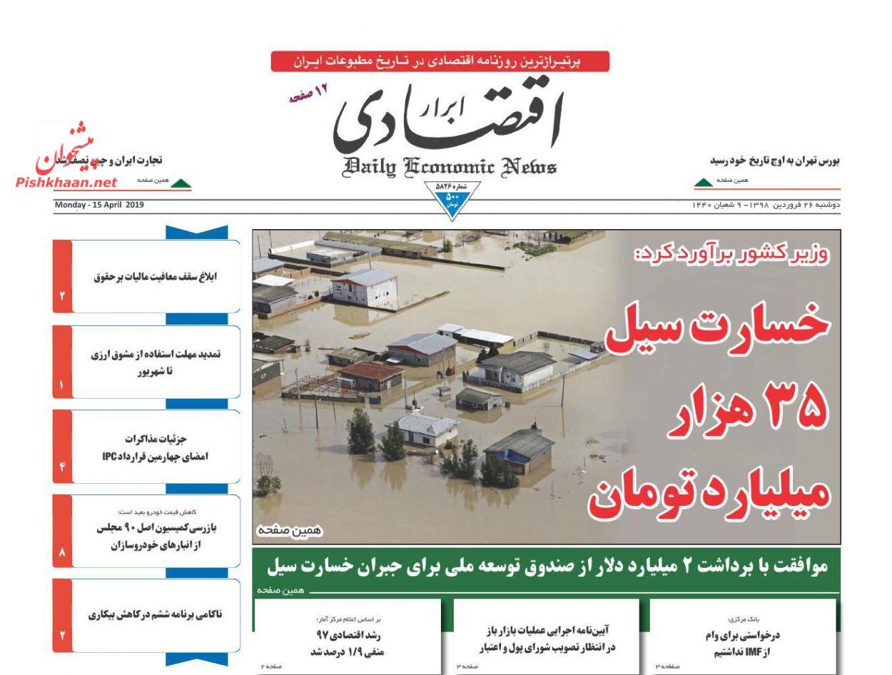 عناوین اخبار روزنامه ابرار اقتصادی در روز دوشنبه ۲۶ فروردين :