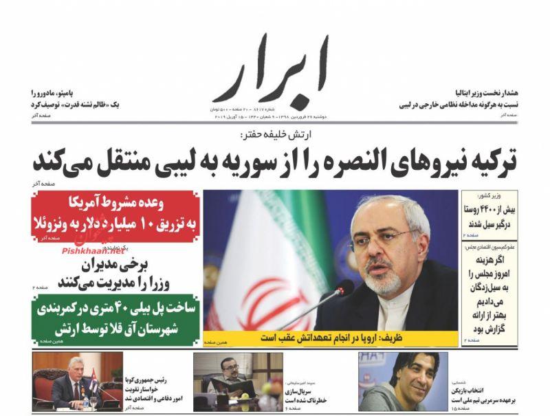 عناوین اخبار روزنامه ابرار در روز دوشنبه ۲۶ فروردين :