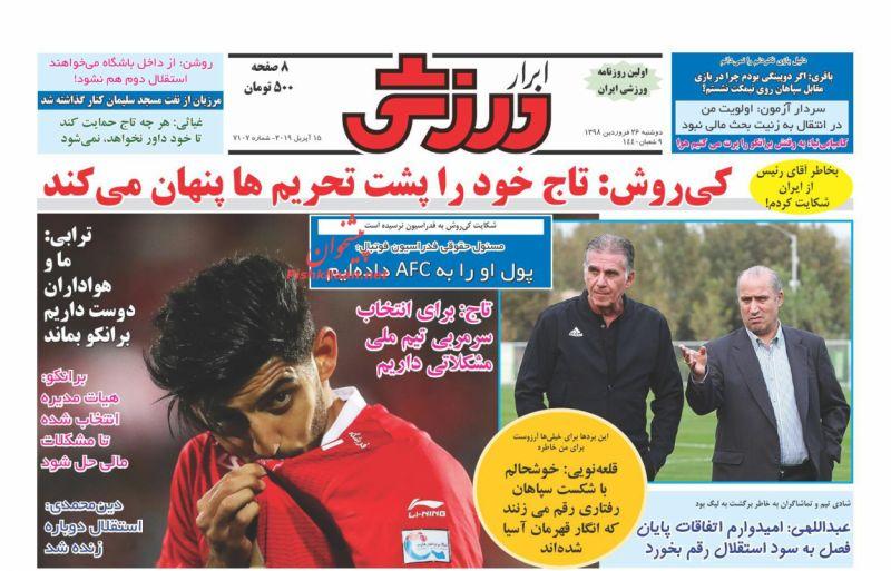 عناوین اخبار روزنامه ابرار ورزشى در روز دوشنبه ۲۶ فروردين