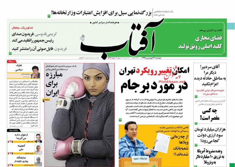 عناوین اخبار روزنامه آفتاب یزد در روز دوشنبه ۲۶ فروردين :