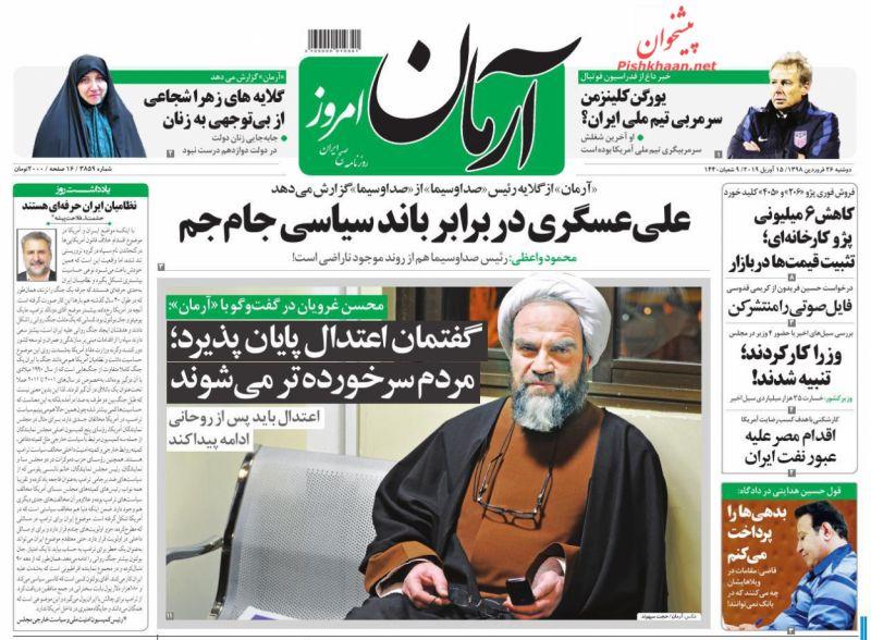 عناوین اخبار روزنامه آرمان امروز در روز دوشنبه ۲۶ فروردين