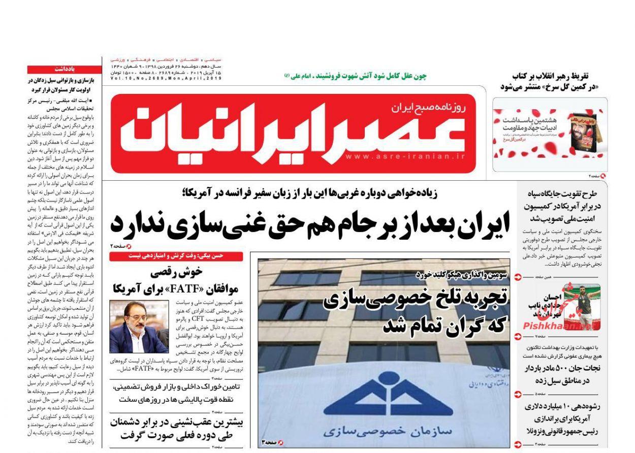 عناوین اخبار روزنامه عصر ایرانیان در روز دوشنبه ۲۶ فروردين :