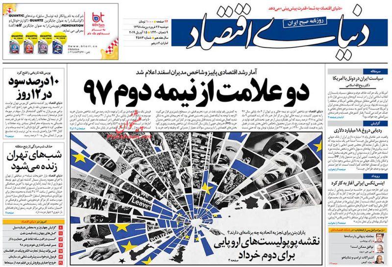 عناوین اخبار روزنامه دنیای اقتصاد در روز دوشنبه ۲۶ فروردين