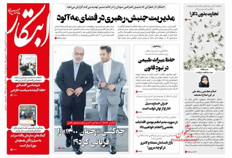 عناوین اخبار روزنامه ابتکار در روز دوشنبه ۲۶ فروردين