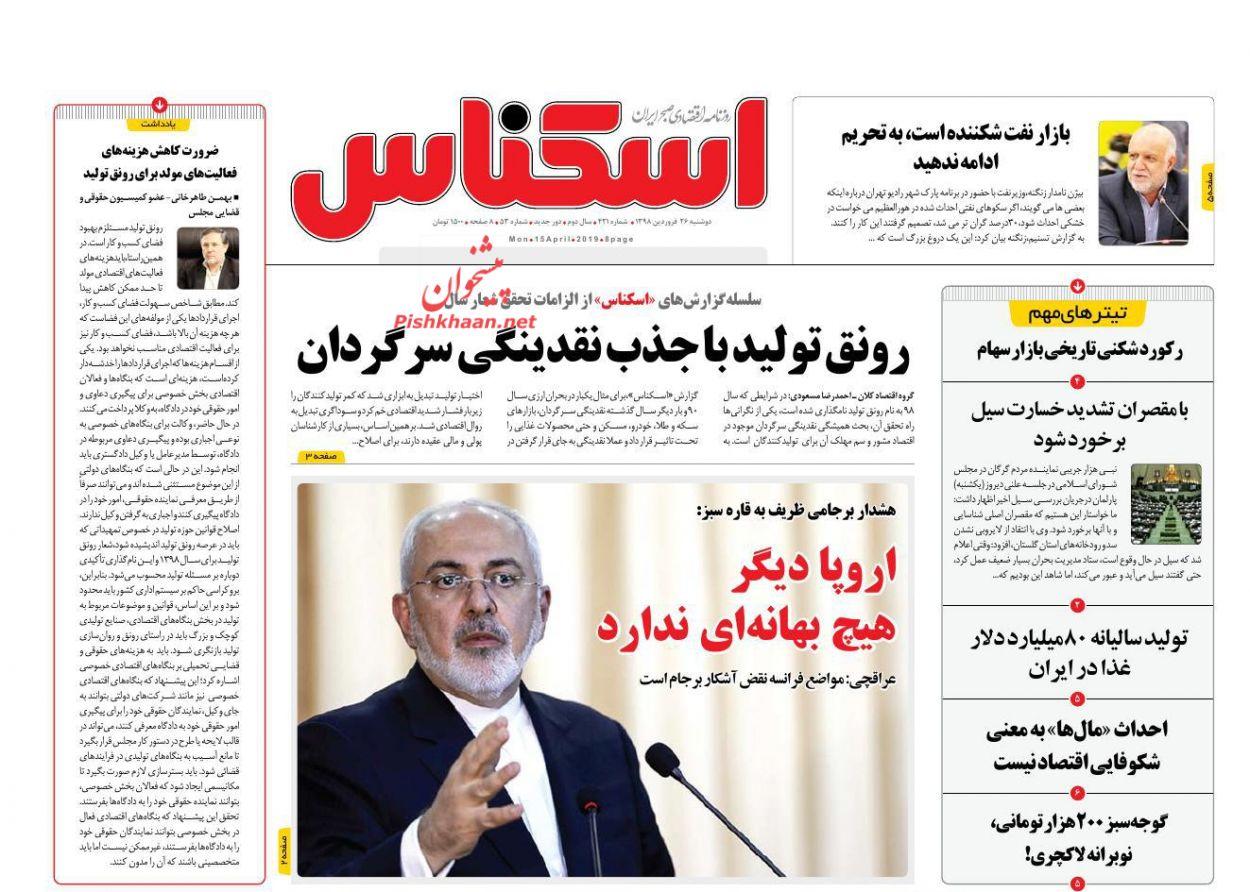 عناوین اخبار روزنامه اسکناس در روز دوشنبه ۲۶ فروردين :