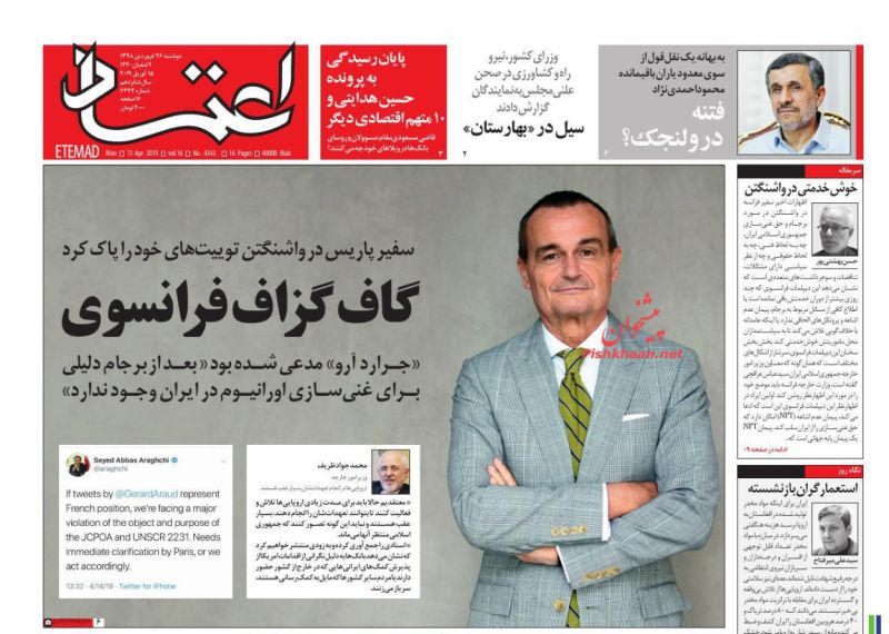 عناوین اخبار روزنامه اعتماد در روز دوشنبه ۲۶ فروردين :