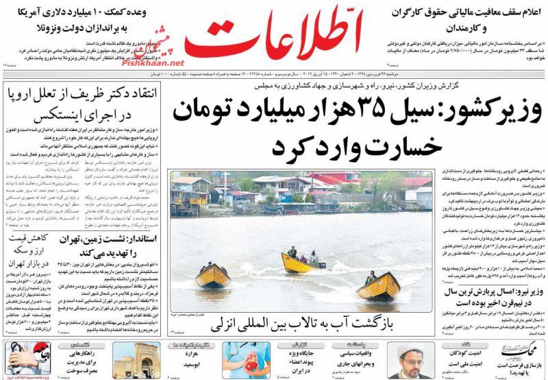 عناوین اخبار روزنامه اطلاعات در روز دوشنبه ۲۶ فروردين