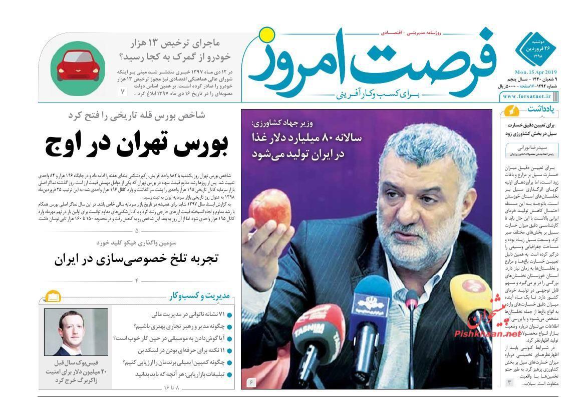 عناوین اخبار روزنامه فرصت امروز در روز دوشنبه ۲۶ فروردين :