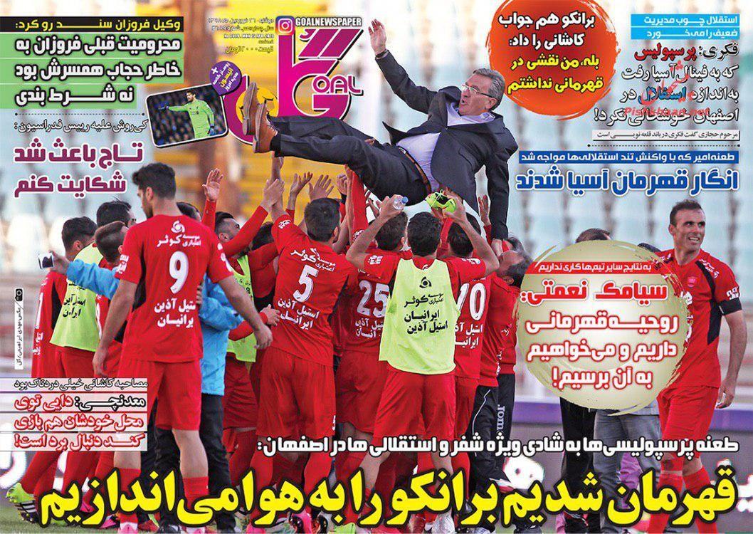 عناوین اخبار روزنامه گل در روز دوشنبه ۲۶ فروردين :