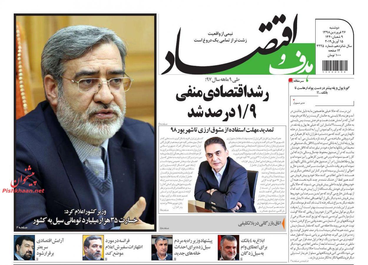 عناوین اخبار روزنامه هدف و اقتصاد در روز دوشنبه ۲۶ فروردين :