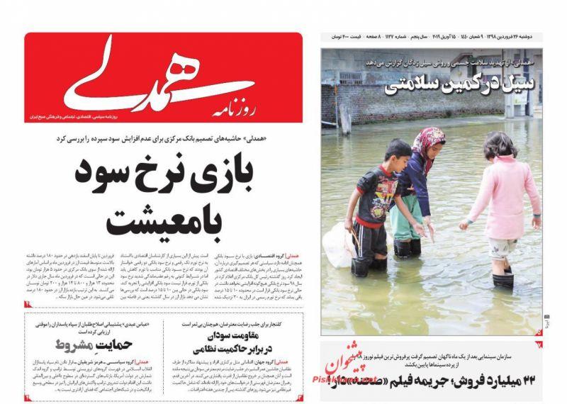 عناوین اخبار روزنامه همدلی در روز دوشنبه ۲۶ فروردين :