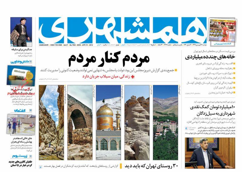 عناوین اخبار روزنامه همشهری در روز دوشنبه ۲۶ فروردين