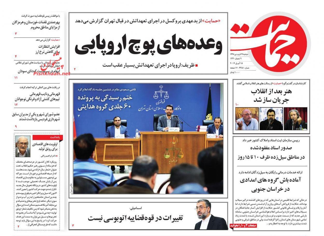 عناوین اخبار روزنامه حمایت در روز دوشنبه ۲۶ فروردين :