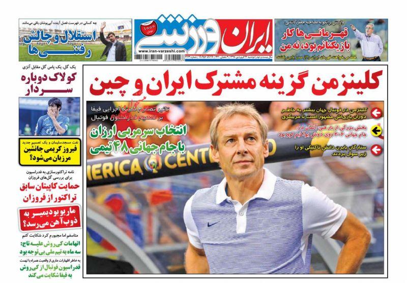 عناوین اخبار روزنامه ایران ورزشی در روز دوشنبه ۲۶ فروردين