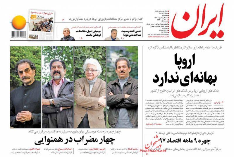 عناوین اخبار روزنامه ایران در روز دوشنبه ۲۶ فروردين